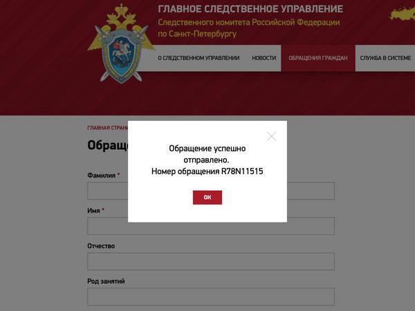 Координатор штаба Навального в Петербурге обратился в СК. Он просит расследовать полицейский прыжок с захватом на Первомае