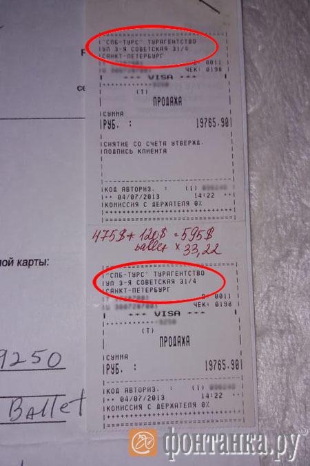 Чек с несуществующим адресом/предоставлено семьей Листровых
