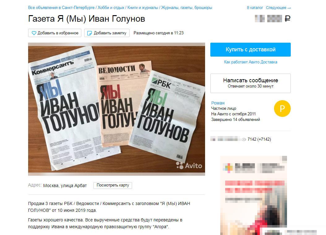 скриншот страницы сервиса объявлений avito.ru