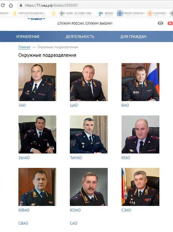скриншот страницы сайта ГУ МВД по Москве