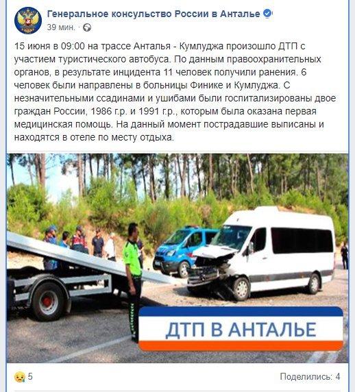 Скриншотс www.facebook.com/rfconsulateantalya