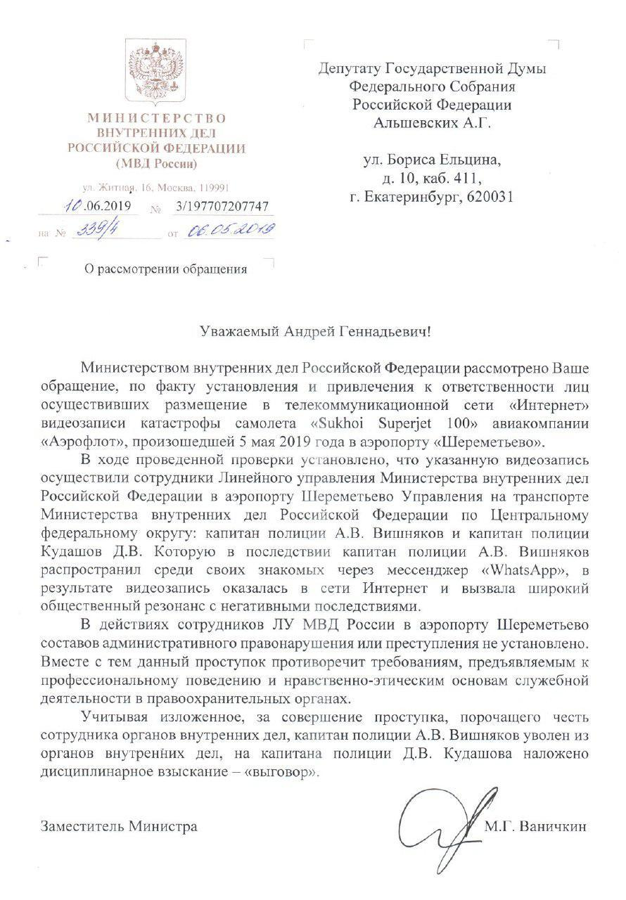 Андрей Альшевских/Facebook.com