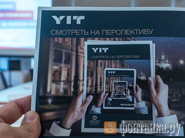«Солидная компания не может очень долго терпеть убытки».  Финский YIT уходит из Москвы, но ищет новые участки под застройку в Петербурге