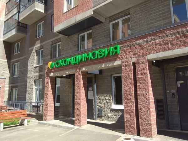 «Скандинавия» открыла два филиала нового формата в Петербурге