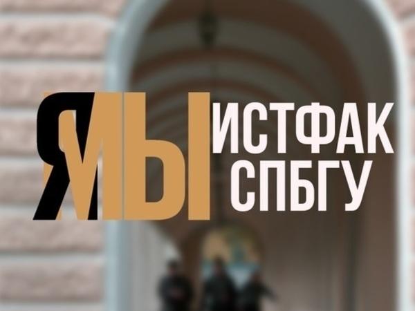 «Вуз – это не репетиторство». Против чего взбунтовались студенты истфака СПбГУ