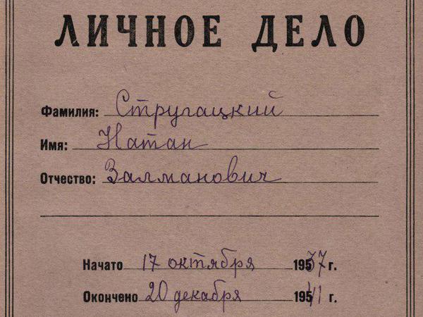«Фигура характернейшая для своего времени». «Фонтанка» показывает личное дело Натана Стругацкого