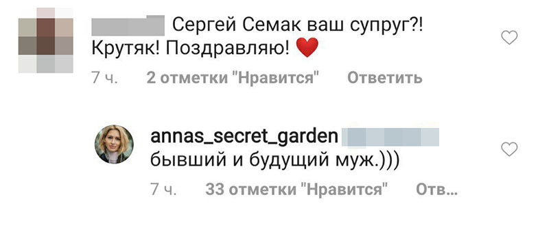 скриншот//annas_secret_garden/instagram.com