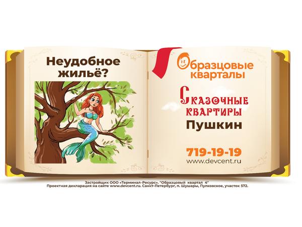 Пушкин - родина «солнца русской поэзии»
