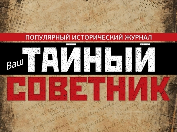 «Ваш тайный советник»: История Украины
