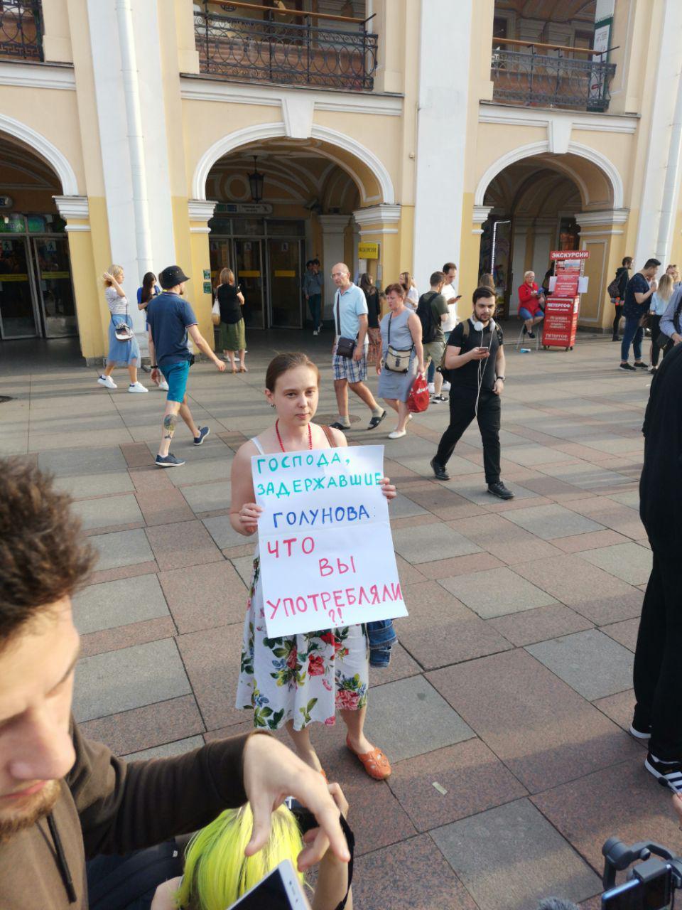 Je suis Golunov. Журналисты России выступили против задержания коллеги. Полиция делает шаг назад (Иллюстрация 1 из 1) (Фото: Олеся Михайлова)