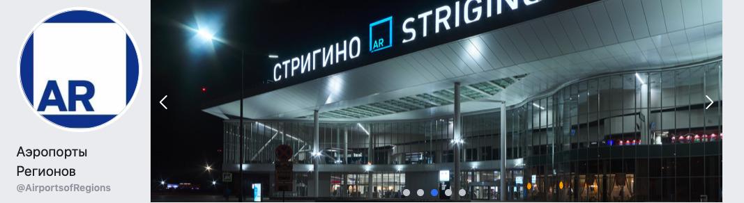Скриншот с сайта facebook.com/AirportsofRegions/