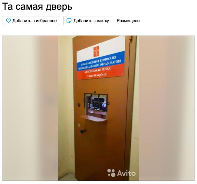 Скришот с сайта avito.ru