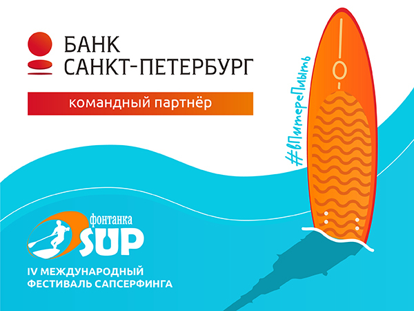 Команда Банка «Санкт-Петербург» примет участие в фестивале Фонтанка-SUP