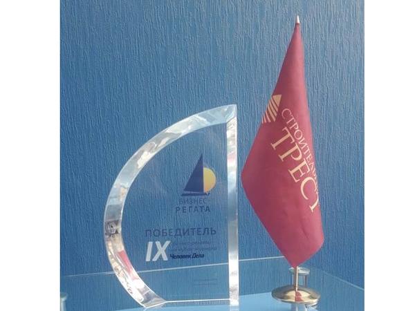 «Строительный трест» - победитель IX федеральной бизнес-регаты