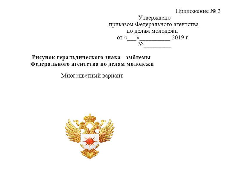 фрагмент скриншота приложения к проекту нормативно правовых акта/regulation.gov.ru