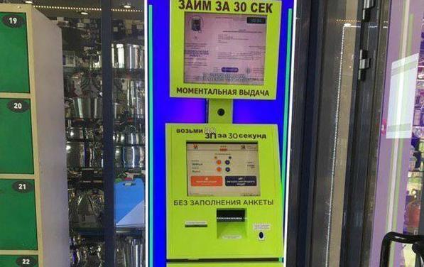 Займы до зарплаты в казахстане без процентов