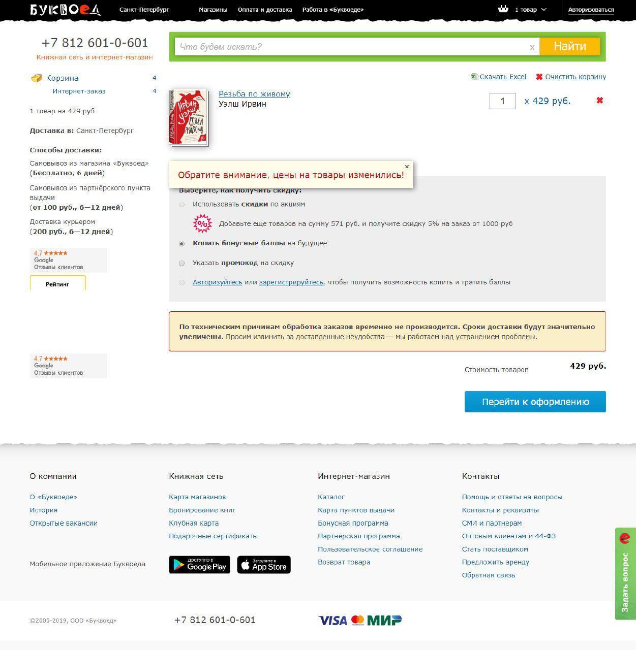 Скриншот с сайта bookvoed.ru