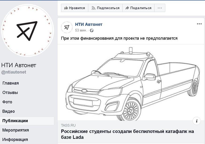 скриншот страницы НТИ «Автонет» в Facebook