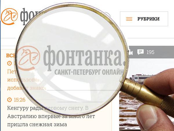 Про гендер Матвиенко и теракт в метро: кто и как двигает науку по «Фонтанке»
