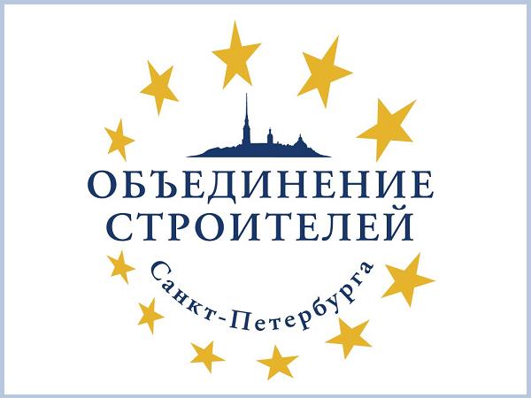 """СРО А """"Объединение строителей СПб"""""""