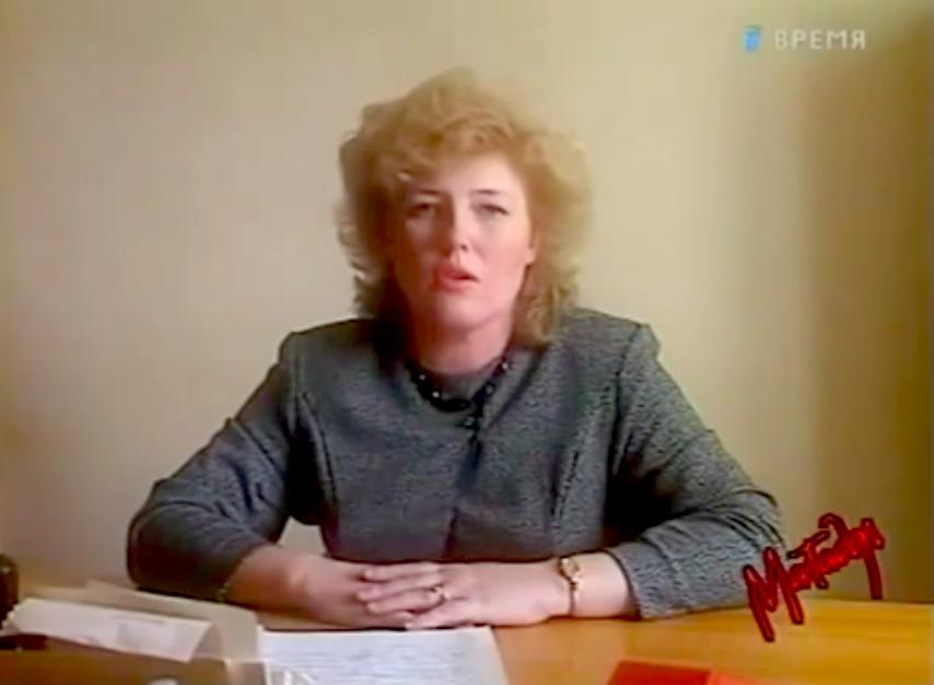 Эрика Ашмане, стоп-кадр видеозаписи программы «Матадор» 1-го канала центрального телевидения, 1991 год