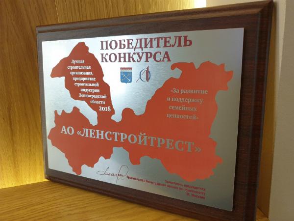 ГК «Ленстройтрест» стала лауреатом конкурса «Лучшая строительная организация Лен. области»