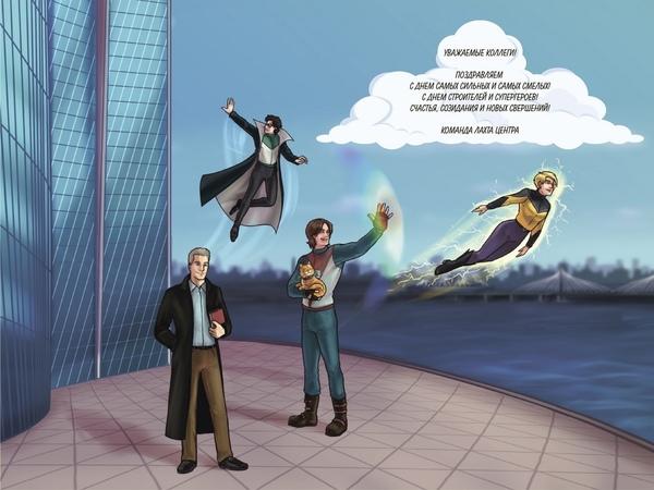 Лахта Центр выпустил комикс про супергероев. Там есть кот