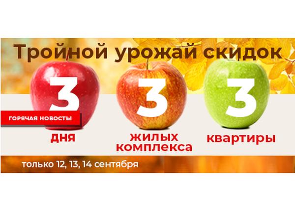 ЖК «Образцовые кварталы»: три дня специальных цен