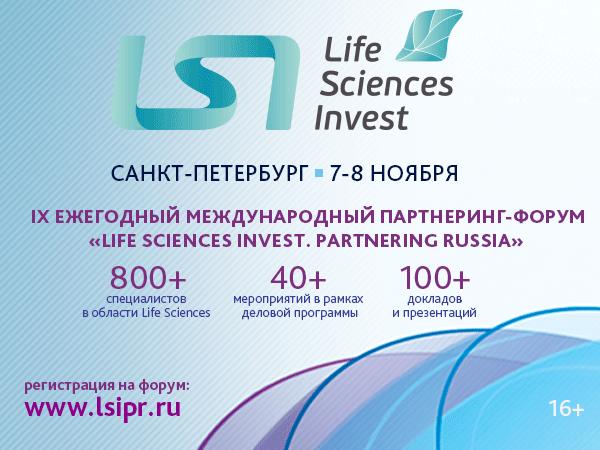 Вопросы лекарственной и продовольственной безопасности обсудят в Петербурге
