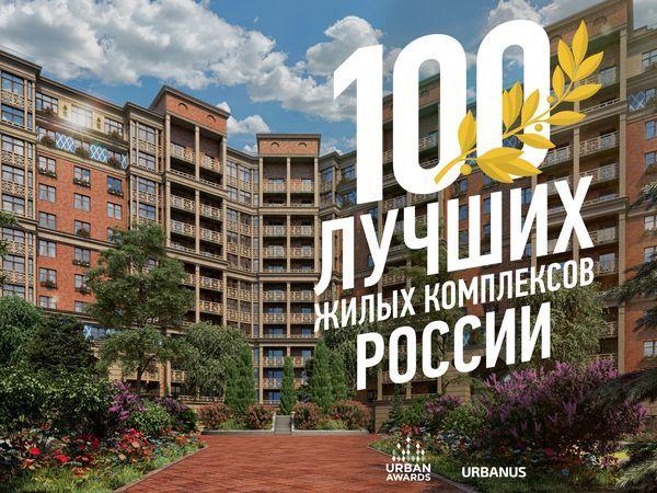 ЖК «Ариосто» вошёл в ТОП-100 лучших жилых комплексов России