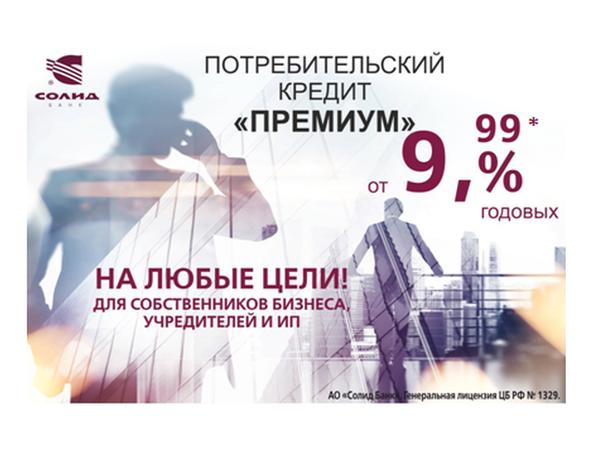 «Солид Банк» предлагает собственникам бизнеса кредит «Премиум» на любые цели от 9,99% годовых