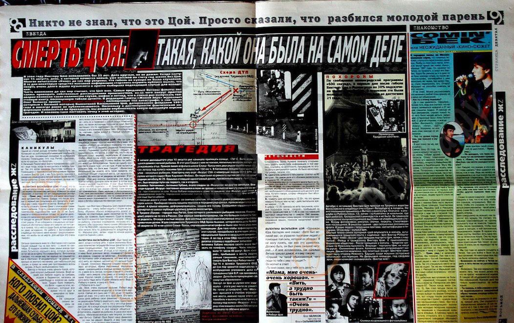 Скан статьи «Смерть Цоя. Такая, какой она была на самом деле», газета «Живой звук», август 1997 года