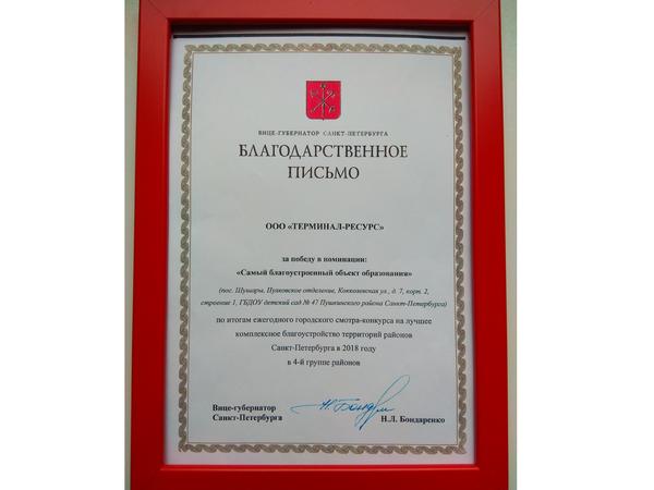 Детский сад на Царскосельских холмах победил в номинации «Самый благоустроенный объект образования»