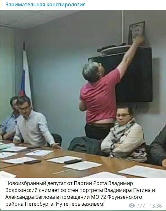"""скриншот кадра из трансляции заседания Совета/<a href=""""https://t.me/tumanconspirolog"""">Занимательная конспирология</a>/Telegram"""