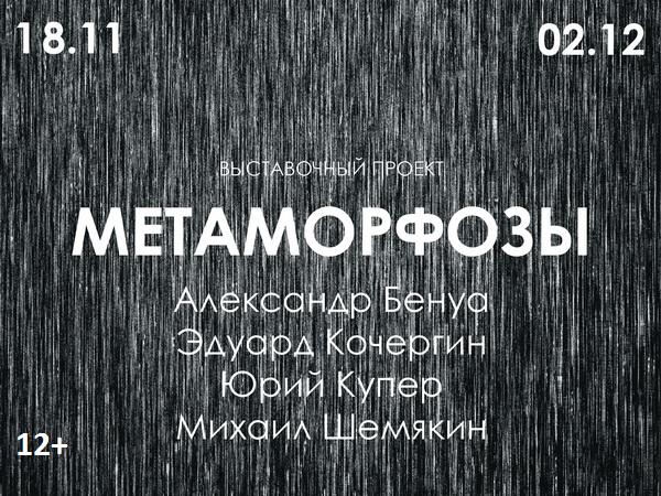 Группа RBI стала партнером выставочного проекта «Метаморфозы» в БДТ
