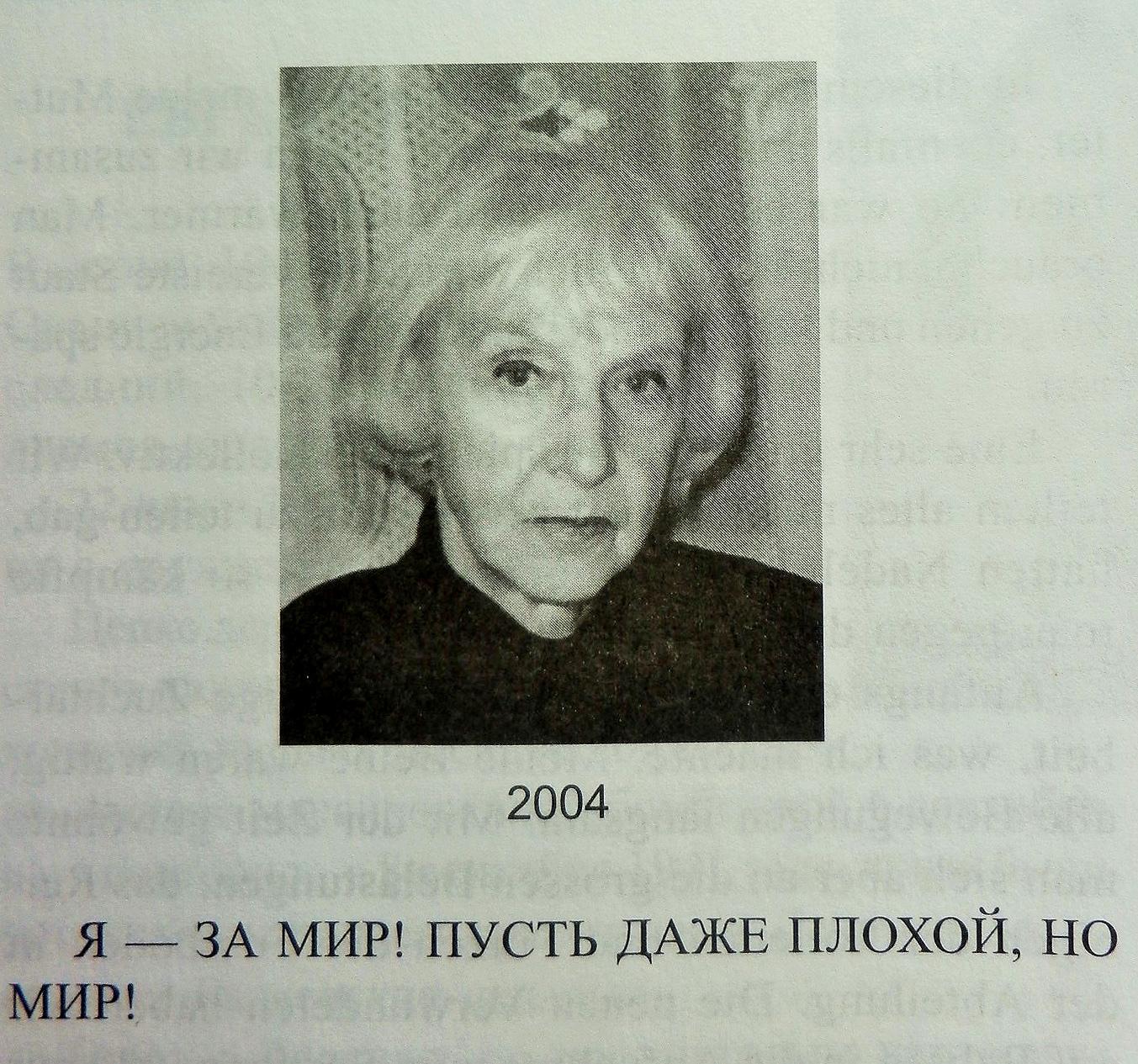 Евгения Рудник, фото 2004 года