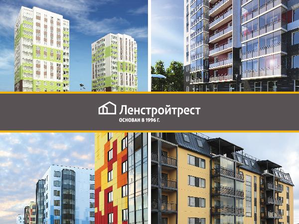 Эксперты ГК «Ленстройтрест» рассказали, какие акции наиболее популярны у покупателей недвижимости