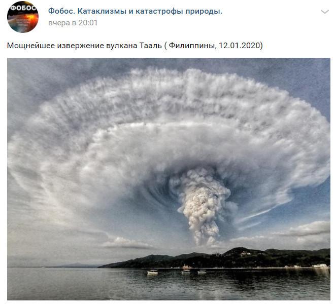 Скриншот из vk.com/fobosplanet
