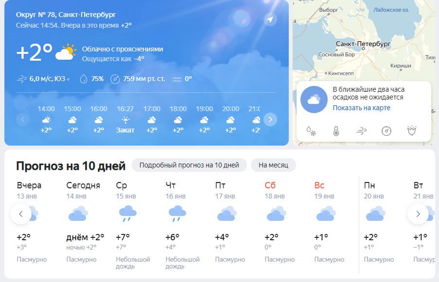 Скриншот «Яндекс.Погоды»