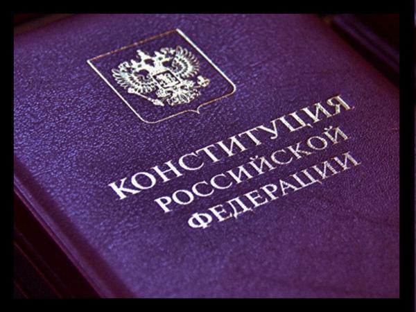 Главный текст года: российская Конституция. Запомните ее такой