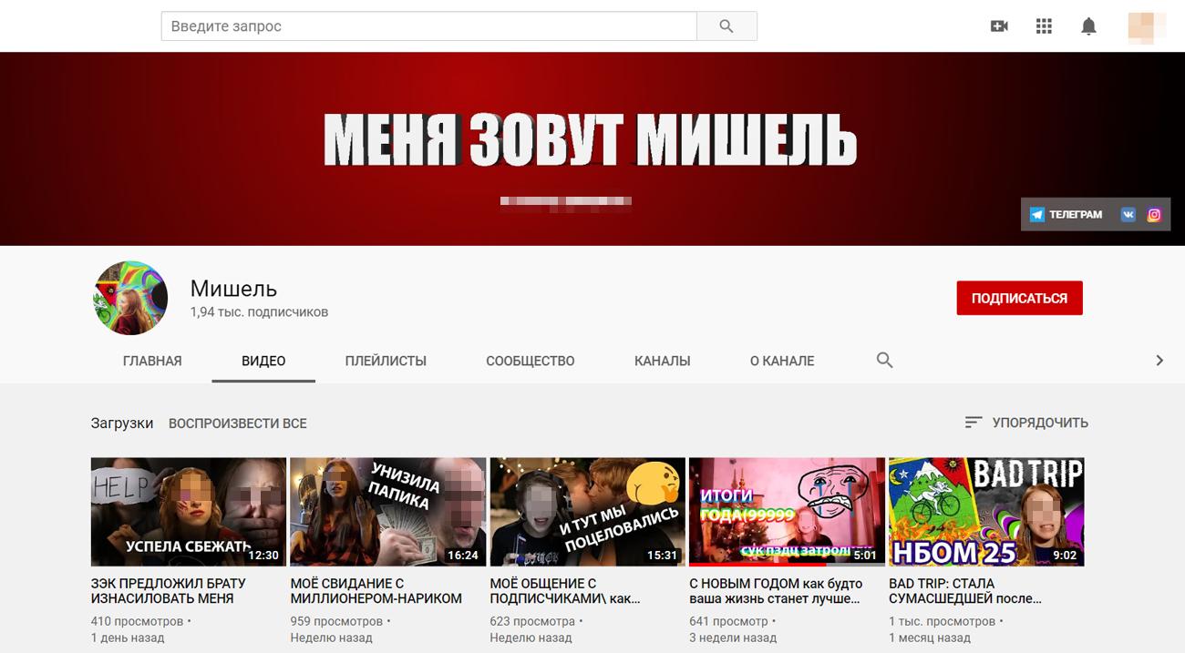 скриншот страницы YouTube