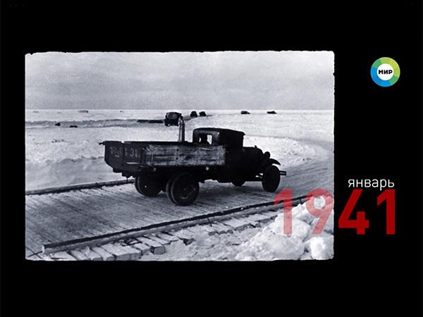 «Дорога 101». Фильм телекомпании «Мир» к годовщине освобождения Ленинграда от фашистской блокады.