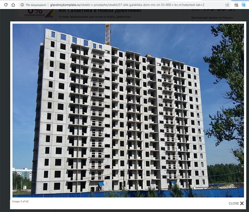 """Строительство дома """"МИР"""" застыло на 15-м этаже//скриншот страницы официального сайта застройщика"""