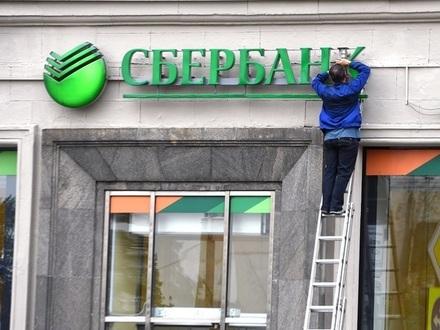 Центробанк придумал, как передать контроль над Сбербанком Минфину. Сделка будет денежной, но вся прибыль пойдет в бюджет