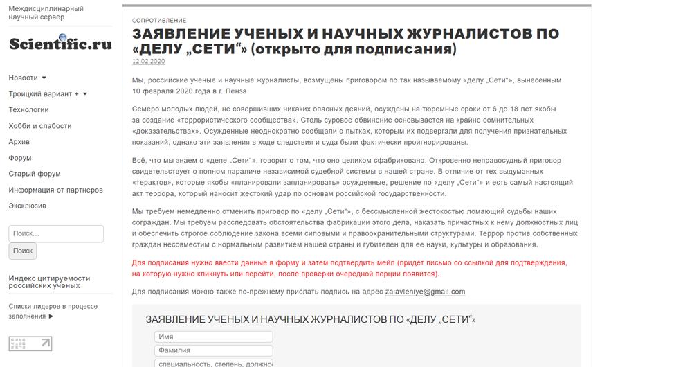 «Где-то мы все ошиблись». Что напомнило дело «Сети» российскому обществу  (Иллюстрация 2 из 4) (Фото: скриншот с сайта scientific.ru)