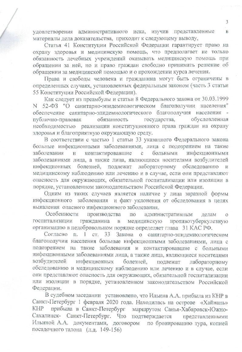 решение Петроградского районного суда по делу Аллы Ильиной