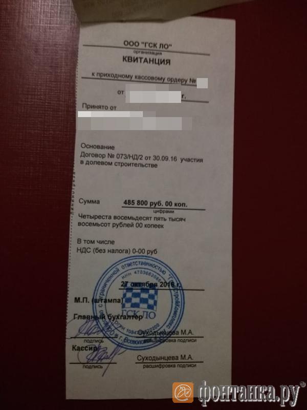 Одна из квитанций об уплате первого взноса