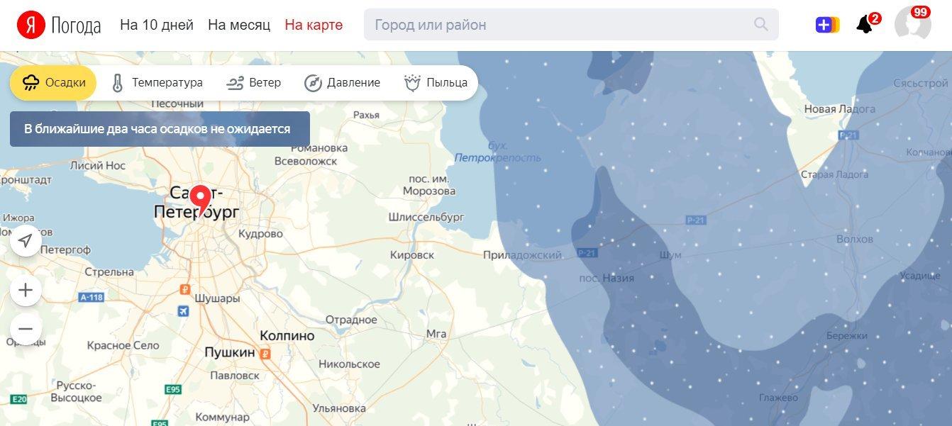 Скриншот из «Яндекс.Погоды»