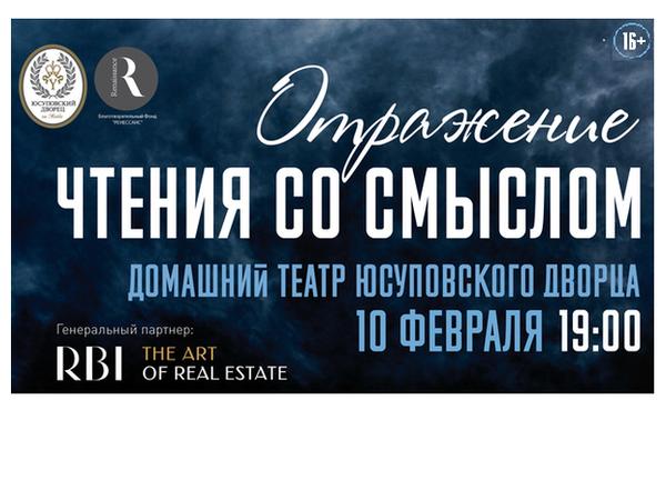 «Чтения со смыслом»: в Петербурге стартует цикл литературных вечеров под эгидой RBI